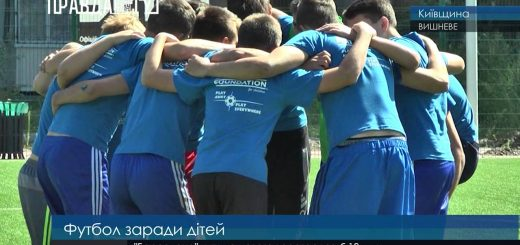 """Відеозвіт з футбольного турніру """"Артек: за світ без війни"""""""